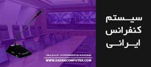 سیستم-کنفرانس-ایرانی