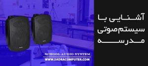 آشنایی-با-سیستم-صوتی-مدارس