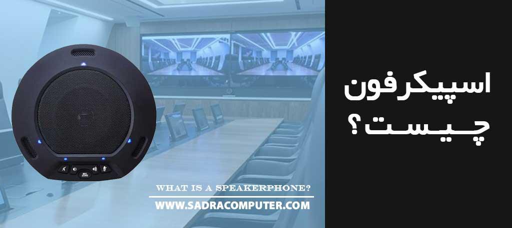اسپیکرفون-چیست