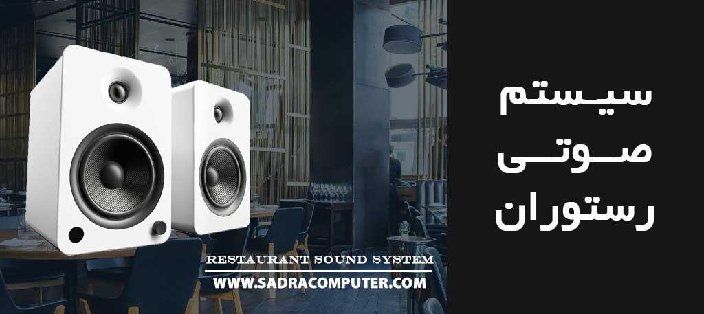 سیستم-صوتی-رستوران