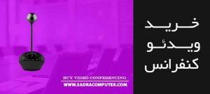 خرید-ویدئو-کنفرانس