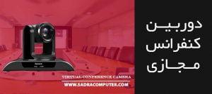 دوربین-کنفرانس-مجازی