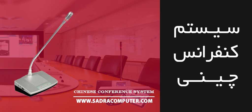 سیستم-کنفرانس-چینی