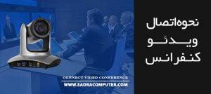 نحوه-اتصال-ویدئو-کنفرانس