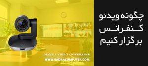 چگونه-ویدئو-کنفرانس-درست-کنیم
