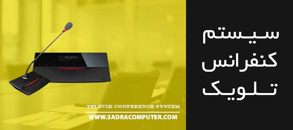 سیستم-کنفرانس-تلویک