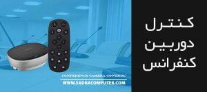 کنترل-دوربین-کنفرانسی